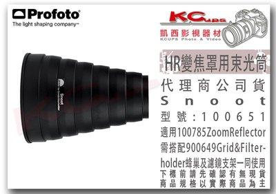凱西影視器材 Profoto 保富圖 100651 HR 束光筒 Snoot 豬鼻 聚光筒 適用 100785 標準罩