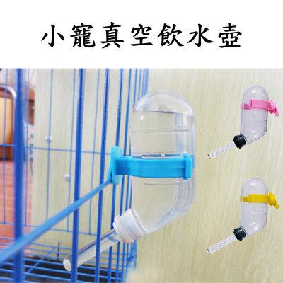 【Q寵】倉鼠水壺 真空飲水壺 60ml 真空飲水瓶 真空水壺 喝水器 水瓶 水壺 天竺鼠 楓葉鼠 黃金鼠 線鼠BA009