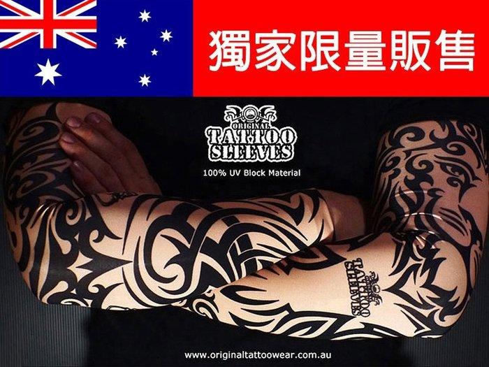 100%澳洲製 澳洲原創刺青袖套 100%防曬版本(左右手可混搭) 太平洋島嶼風格臉譜紋身圖騰與刺青獅子圖騰 紋身袖套
