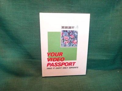 【愛悅二手書坊 15-01】美國護照4 YOUR VIDEO PASSPORT  三省堂著  三省堂出版 1023