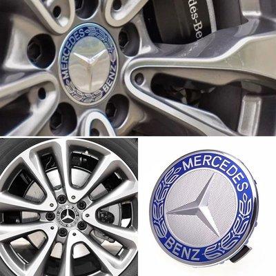 賓士車輪框蓋經典款 輪圈蓋 麥穗藍 BENZ 中心蓋 車輪蓋奔馳C系列A系列 E系列 CLA