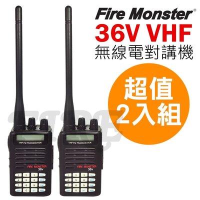 《實體店面》FIRE MONSTER 36V VHF 無線電對講機 2入 台灣製造 標準線路 抗雜訊 登山救難的專業選擇