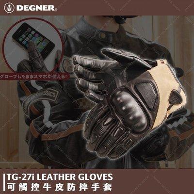 [中壢安信]DEGNER TG-27i 黑色 防摔手套 可觸控 真皮手套