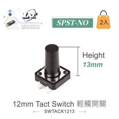 『堃邑』含稅價 12mm  Tact Switch 4Pin 輕觸開關 常開型 12x12x13mm 12V/50mA  2入裝