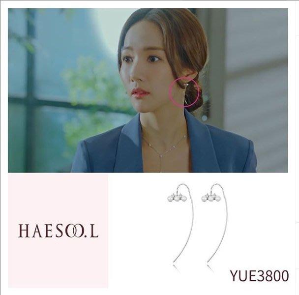 小金*韓國代購*韓劇她的私生活朴敏英著用 HAESOO.L 品牌長型耳環型號YUE3800~6/3之後出貨