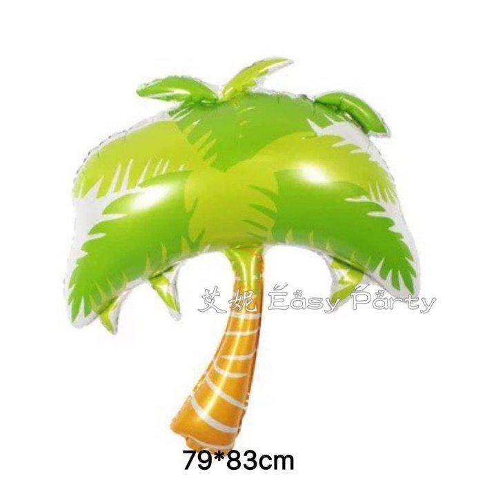 ◎艾妮 EasyParty ◎ 現貨🎈【椰子樹氣球】烈火鳥氣球 渡假風氣球  西瓜 野餐拍照 仙人掌 出國拍照道具 樹