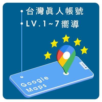 Google五星評論/谷歌五星評論/地圖五星評論