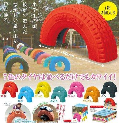 ☆e-koi 衣♥戀 ♪~°・日本雜貨 奇譚俱樂部 校園內的半埋彩色輪胎 扭蛋 共7色 (現貨)
