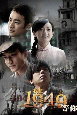 《我在1949等你》戴君竹,林佑威,黃鴻升,劉愷威 DVD