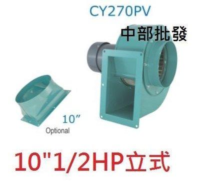 「工廠直營」(台灣製造)CY270P 百葉風車 10英吋 1/2HP 6P 單相 立式風車 多翼式送風機 鼓風機 抽油煙