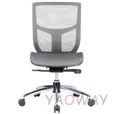 【耀偉】11L-13TDGA 網製椅 (人體工學椅/辦公椅/電腦椅/主管椅)