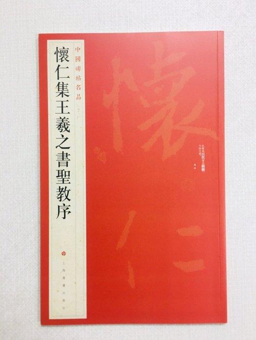 正大筆莊~『51 懷仁集王羲之書聖教序』 中國碑帖名品系列 上海書畫出版社 (500054)