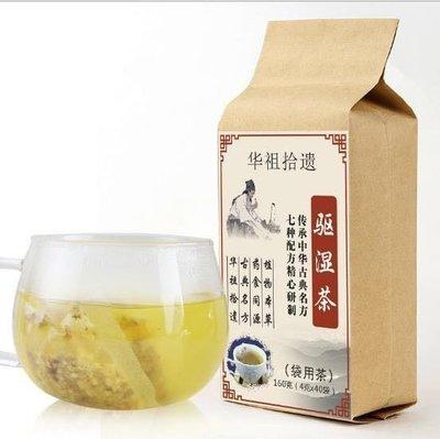 【新茗堂】現貨買二送一 買五送三驅濕茶 祛濕茶 去濕氣 去濕茶 養生茶 四季養生茶 良心做茶 免運