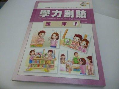 何嘉仁美語(有光碟)學力測驗 題庫1