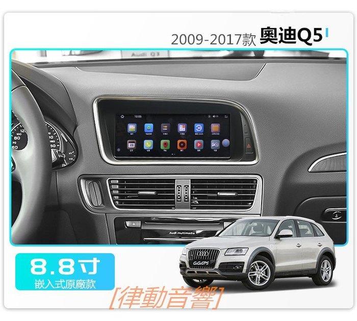 [律動音響]  導航升級  09-17款Q5  8.8安卓寸大屏+倒車軌跡