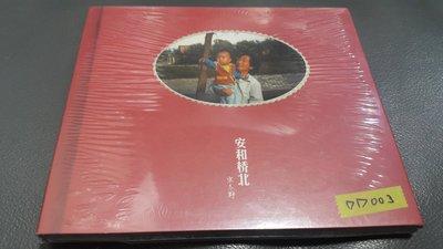 *愛樂唱片*宋冬野 / 安和橋北 全新 DD003(大陸原版.下標賣)