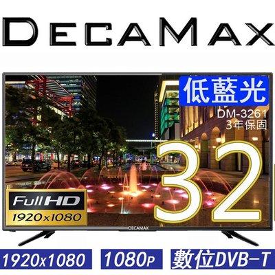 三年全機保固/低藍光/1920x1080/DecaMax 32吋液晶電視/HDMI/USB/台灣製造/DM-3261