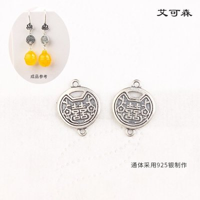 手錶屋 925純銀雙喜雙面連接片扣耳環手鍊項鍊做手工的材料 diy飾品配件