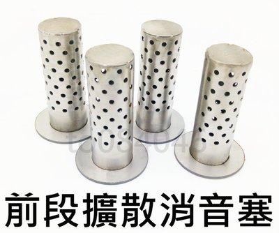 排氣管前段消音塞/中段消音塞/回壓擴散芯/回壓芯/台蠍管/蠍子管/HBP/板井/HPM/吉村/水滴