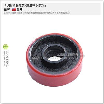 【工具屋】*含稅* PU輪 單輪無架-無培林 (4英吋) 優力輪 重型 推車輪 工作車 工具車 輪子 儀器 機台 台灣製