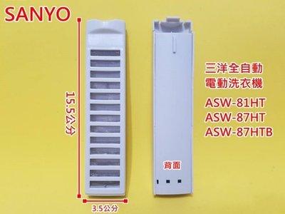 三洋洗衣機濾網 ASW-81HT ASW-87HT ASW-87HTB 三洋濾網盒 惠而浦 WV65AN WM07GN