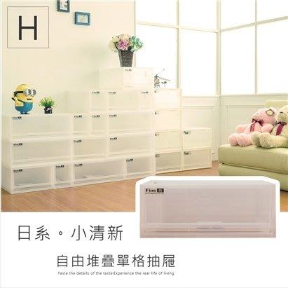 【免運】日系小清新可自由堆疊收納抽屜櫃系列 - 尺寸L (三個入)/抽屜整理箱/衣櫃/置物櫃