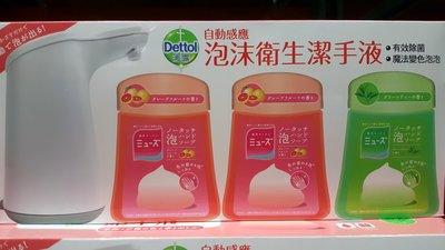 DETTOL滴露 洗手液組合機器1台+補充液 250毫升3入-吉兒好市多COSTCO代購