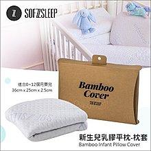 ✿蟲寶寶✿【比利時Sofzsleep®】Infant Pillow 新生兒乳膠平枕『替換枕套』