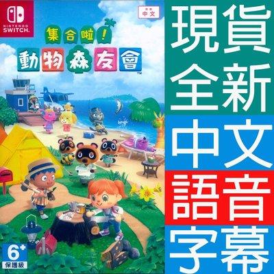 (現貨全新) NS Switch 集合啦!動物森友會 中文亞版 Animal Crossing: New Horiz