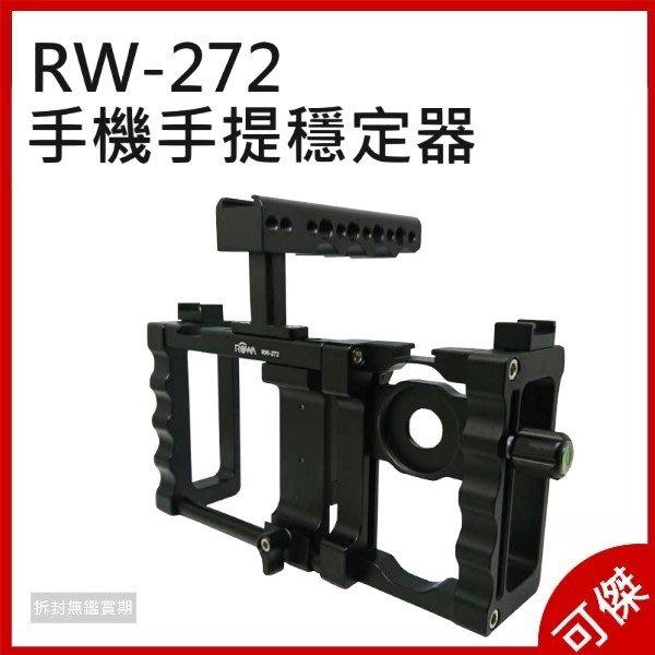 ROWA 樂華 RW-272 手機手提穩定器 穩定器 手持穩定器 低角度拍攝 公司貨