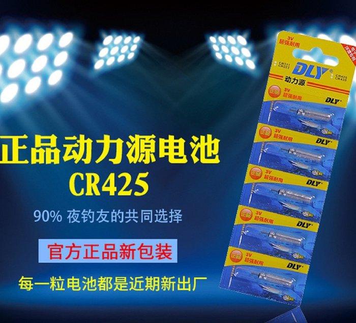 【休閒達人】電子浮標 動力源 CR425 電池 一組5入裝只要50元