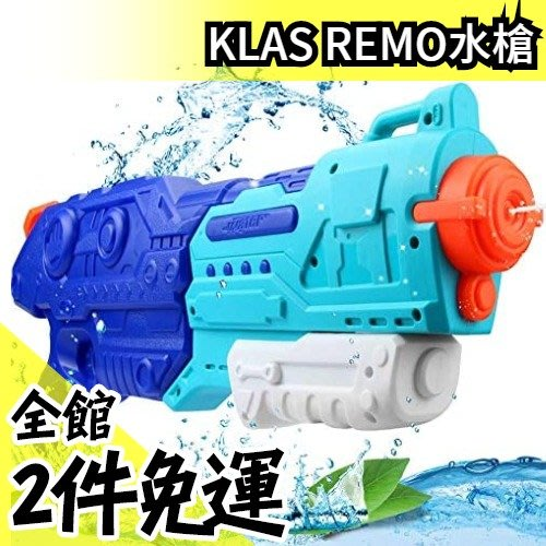【1500ml】日本原裝 大容量 9-10m 遠距射程 水槍 KLAS REMO 2020 新款 超強力 【水貨碼頭】