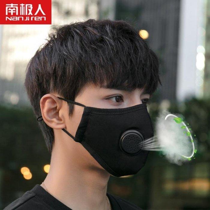 呼吸閥口罩女男潮款個性韓版秋冬防工業粉塵防霧霾防塵透氣