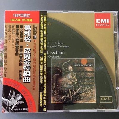 *愛樂熊貓*1998荷art首版EMI企鵝三星GRIEG葛利格PEER GYNT皮爾金BEECHAM畢勤/皇家愛樂