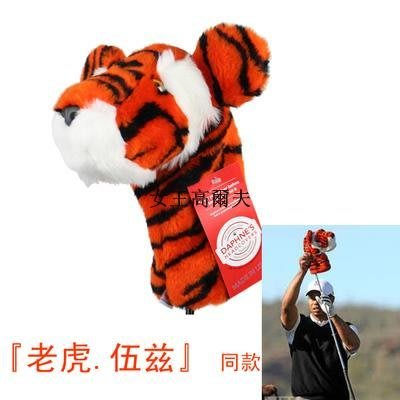 【藝術生活】美國Daphnes高爾夫桿頭套一號木桿套卡通桿頭套老虎.伍茲同款熱銷
