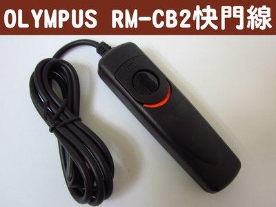 OLYMPUS RM-CB2 快門線 E-M1X E-M1 Mark II E-M5 Mark III 嘉義縣