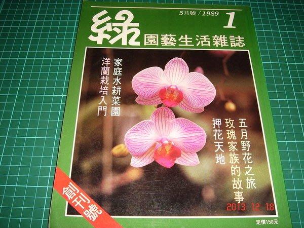 創刊號~ 綠 園藝生活雜誌 創刊號 1989年5月號 NO.1 【CS超聖文化讚】