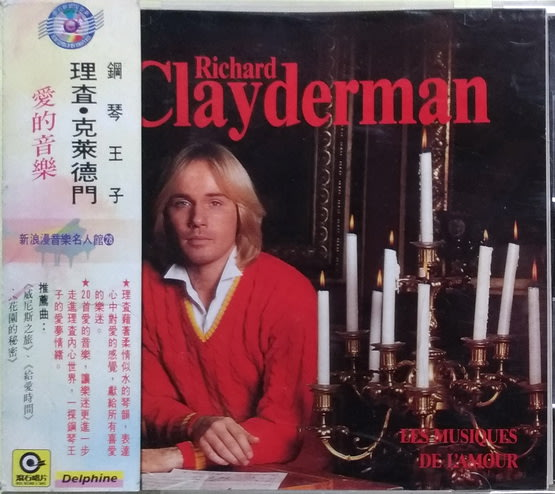 《絕版專賣》Richard Clayderman 理查克萊德門 / 愛的音樂 (滾石.XK1版.有側標.無IFPI)