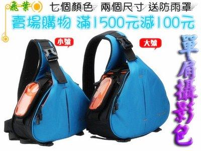 【送腳架腰包 防雨罩】小號 飛葉Flyleaf攝影背包 單眼數位相機包 單肩包斜跨包 多色三角包 佳能SONY尼康可參考