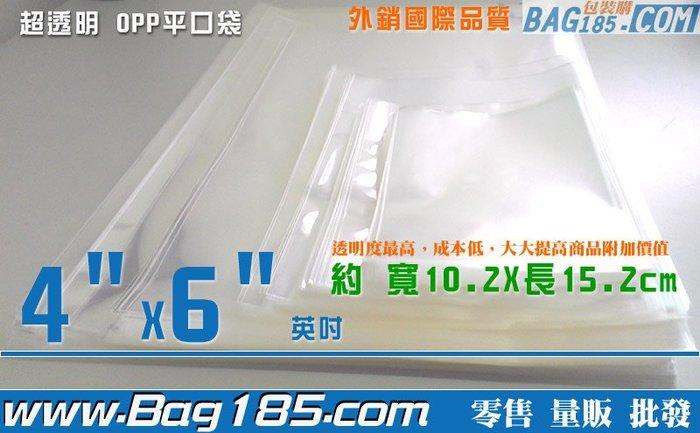 包裝購~ ~ 2 000張 1箱~OPP4X6B 超透明OPP平口袋 4X6英吋 約 寬1