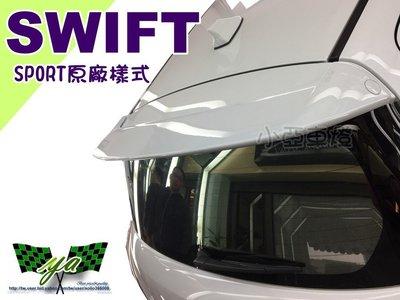 小亞車燈改裝*全新 SUZUKI SWIFT 11 12 2011 2012 年 SPORT版本 SWIFT尾翼 素材