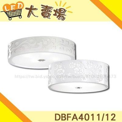 N【LED 大賣場】(DBFA4011/12)吸頂燈 LED熱賣彫花造形可貨到付款E27*  浴室燈陽台燈