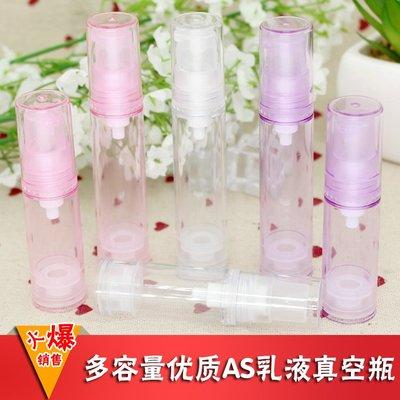 【芊宸】5ml 乳液真空瓶 化妝保養品分類瓶 填充容器 按壓瓶 壓泵真空分裝瓶 试用瓶 分裝罐