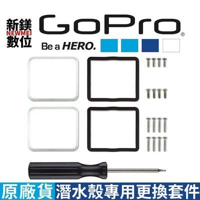 【新鎂-門市可刷卡】GoPro 系列 原廠60米潛水殼鏡頭修補包 ALNRK-301