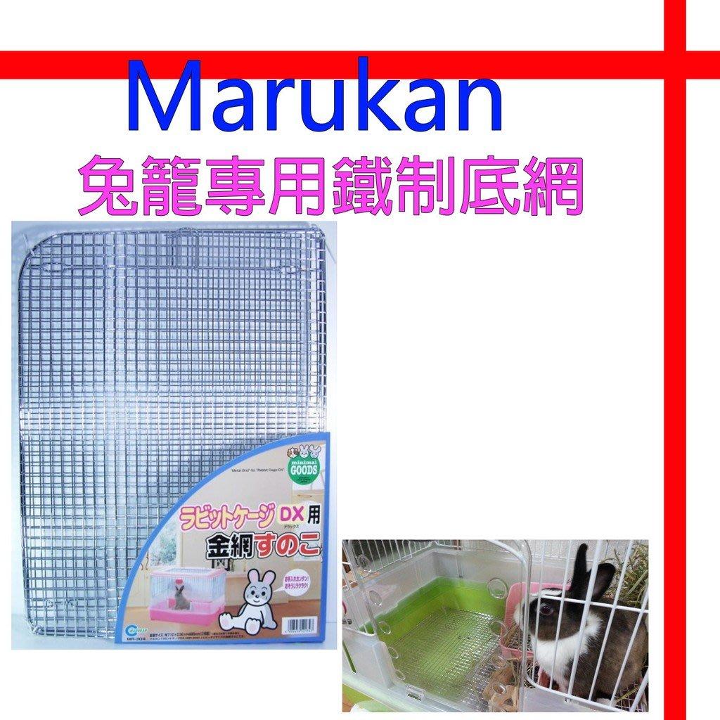 【格瑞特寵物】日本Marukan 兔籠專用鐵製底網 MR-304 (適用MR-312 MR-313)