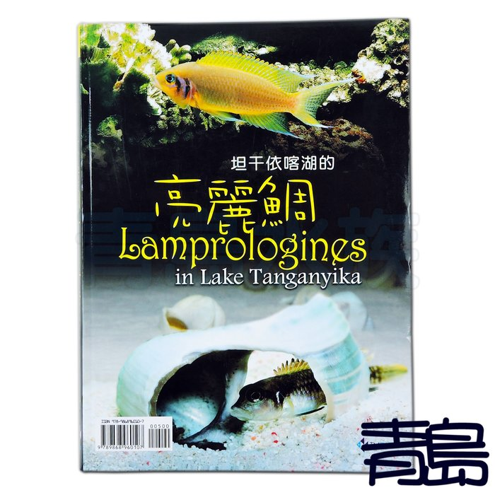 AB。。。青島水族。。。C1200030德河 水族圖鑑書籍-坦干依喀湖的亮麗鯛 鯛族玩家必備專書 慈鯛愛好者不可缺的書喔