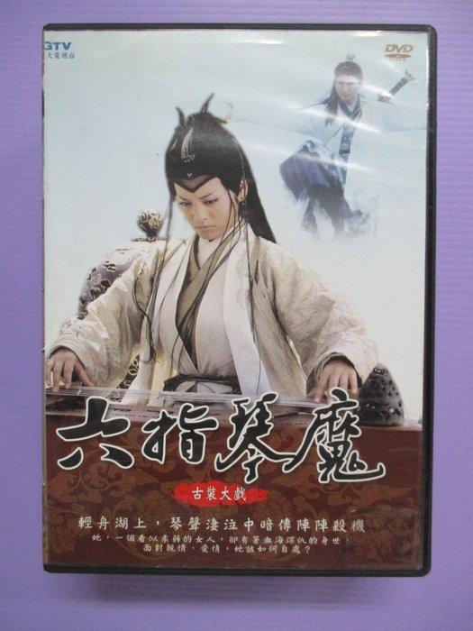 【大謙】《 六指琴魔 》寧靜.吳奇隆.(全7碟.26集.彩印封面)台灣正版二手DVD