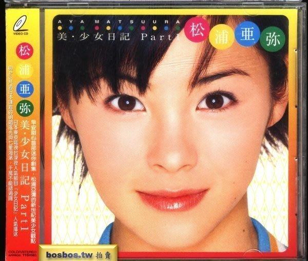 ◎全新雙片VCD未拆! 約115分鐘-早安甜心-松浦亞彌-AYA MATSUURA-美少女日記-1◎