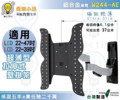 齊樂~22-47LED超薄型壁掛架/電視架(台製)W244AE-可前後左右俯仰調整/適用孔距40x40cm以內/保5年