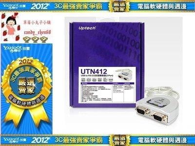 【35年連鎖老店】登昌恆 UTN412...